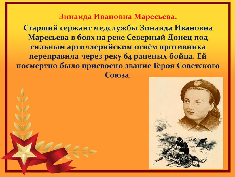 Зинаида Ивановна Маресьева. Старший сержант медслужбы