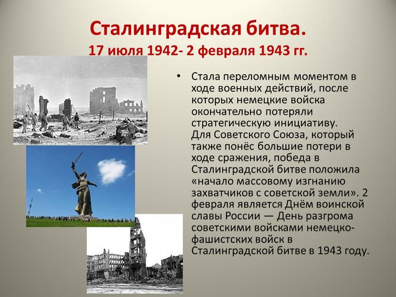 Сталинградская битва. 17 июля 1942- 2 февраля 1943 гг