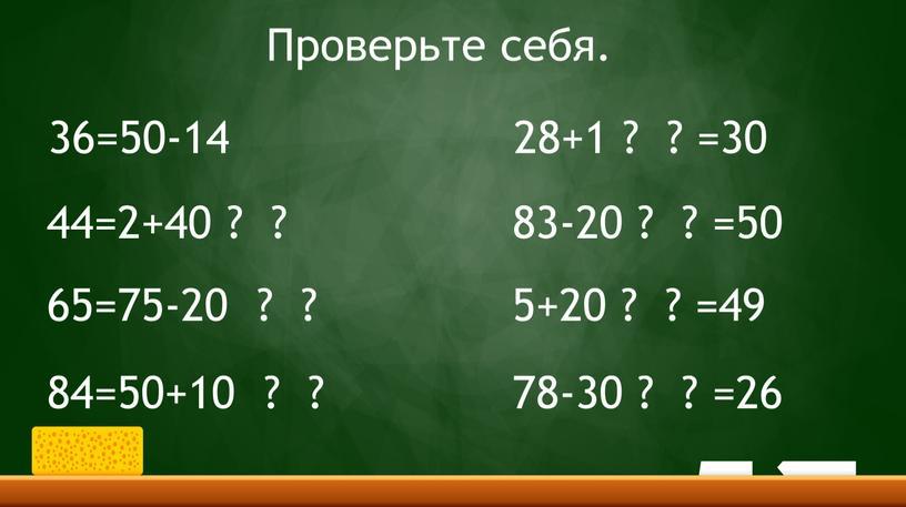 36=50-14 44=2+40 ? ? 65=75-20 ? ? 84=50+10 ? ? 28+1 ? ? =30 83-20 ? ? =50 5+20 ? ? =49 78-30 ? ?…