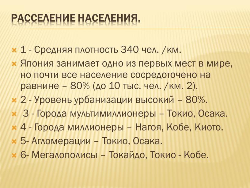 Расселение населения. 1 - Средняя плотность 340 чел