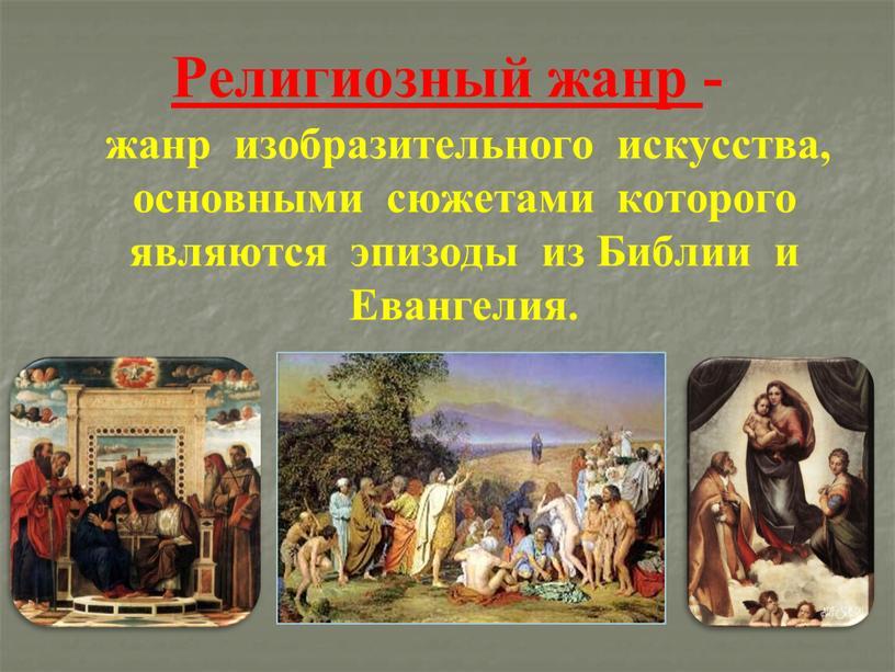 Религиозный жанр - жанр изобразительного искусства, основными сюжетами которого являются эпизоды из