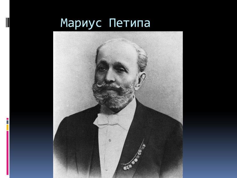 Мариус Петипа