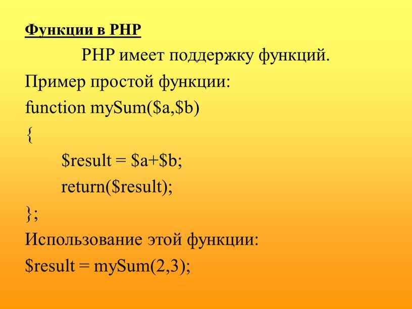 Функции в PHP PHP имеет поддержку функций