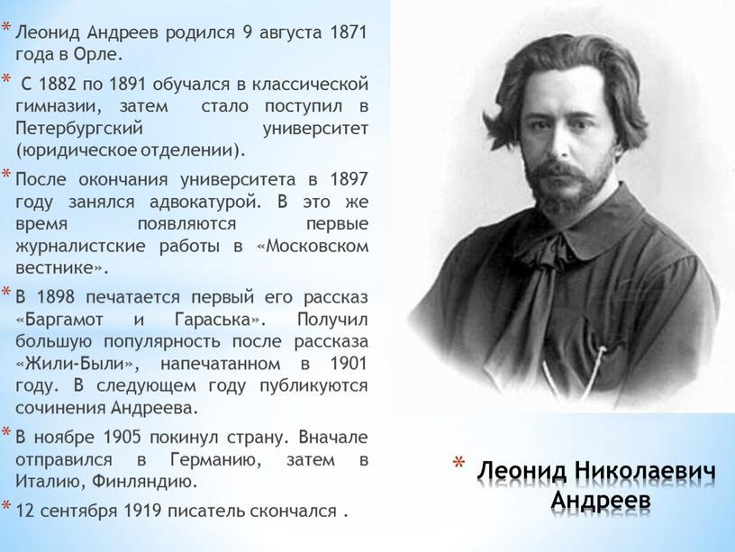 Леонид Андреев родился 9 августа 1871 года в