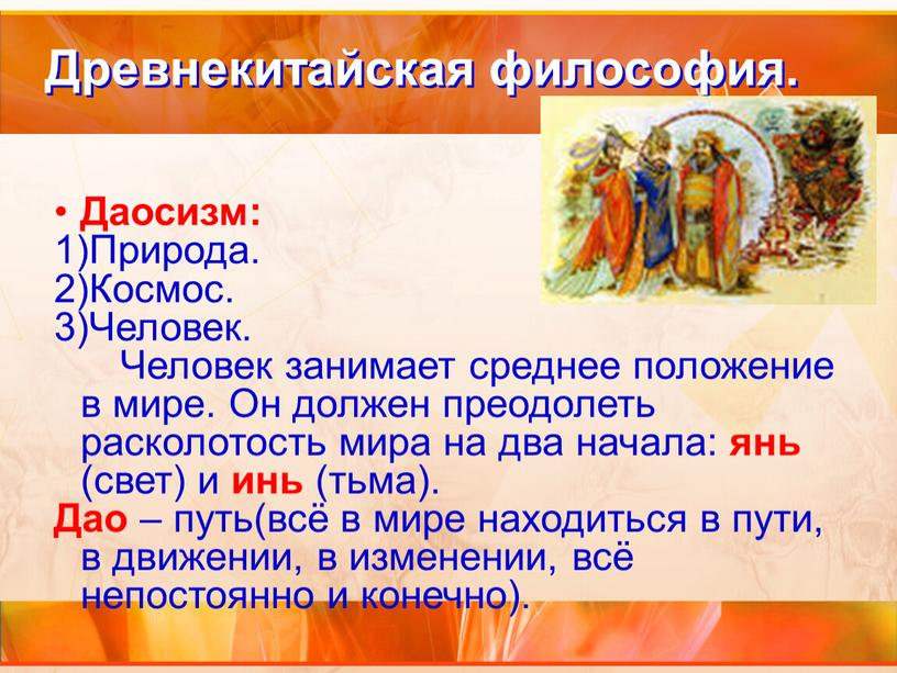 Древнекитайская философия. Даосизм: