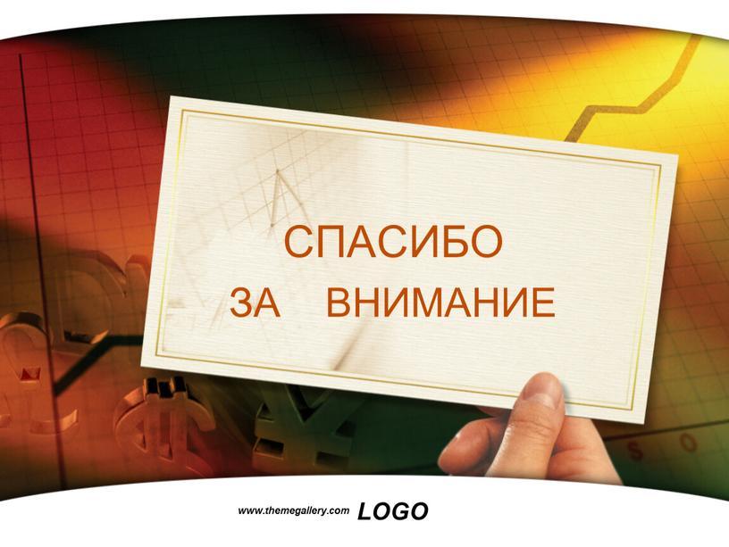 www.themegallery.com СПАСИБО ЗА ВНИМАНИЕ