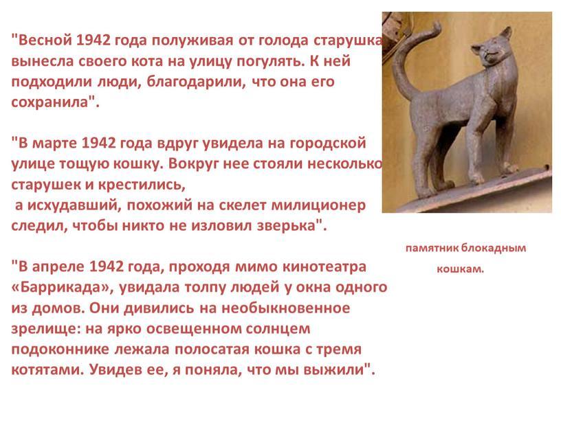 Весной 1942 года полуживая от голода старушка вынесла своего кота на улицу погулять