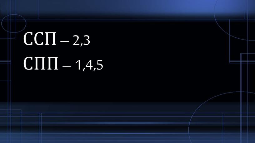 ССП – 2,3 СПП – 1,4,5