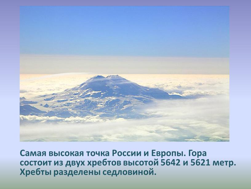 Самая высокая точка России и Европы