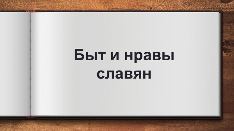 Быт и нравы славян