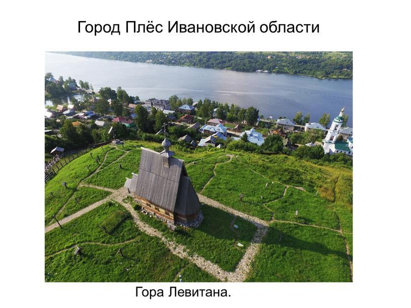 Город Плёс Ивановской области
