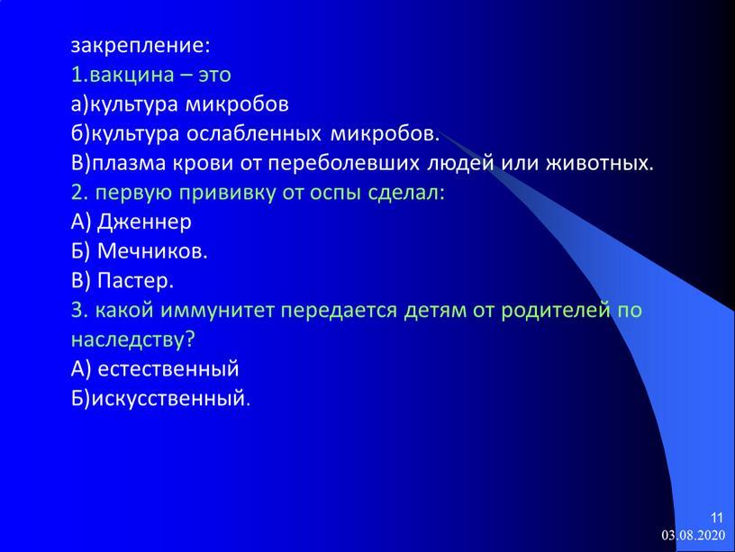 В)плазма крови от переболевших людей или животных