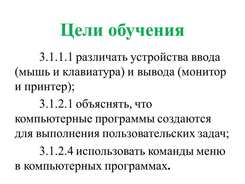 Цели обучения 3.1.1.1 различать устройства ввода (мышь и клавиатура) и вывода (монитор и принтер); 3