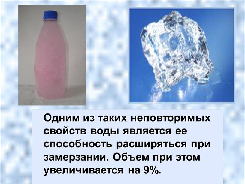 Одним из таких неповторимых свойств воды является ее способность расширяться при замерзании