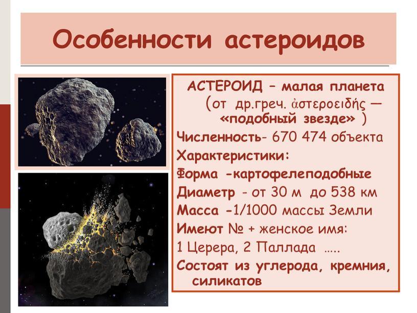 Особенности астероидов АСТЕРОИД – малая планета (от др
