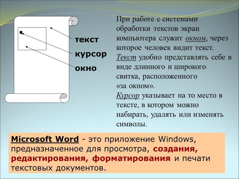 При работе с системами обработки текстов экран компьютера служит окном , через которое человек видит текст