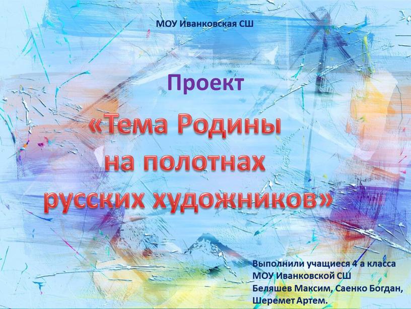 Проект «Тема Родины на полотнах русских художников»