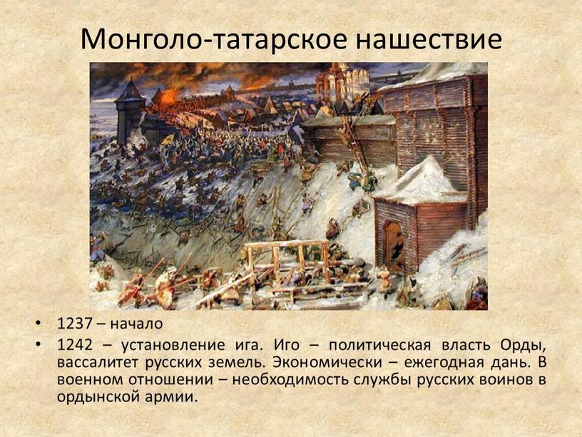 Монголо-татарское нашествие 1237 – начало 1242 – установление ига