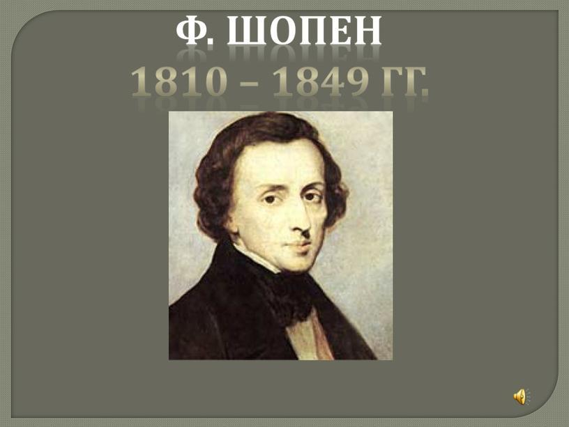 Ф. Шопен 1810 – 1849 гг.