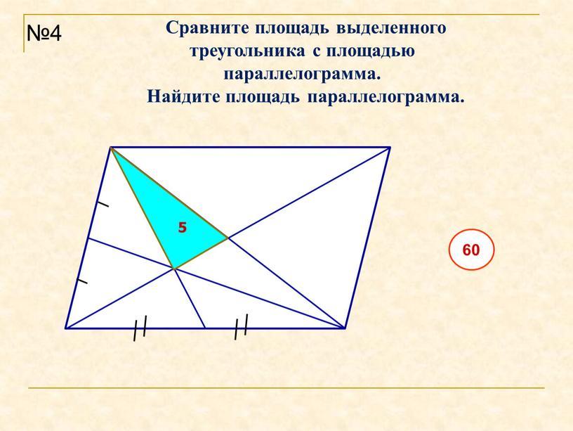 Сравните площадь выделенного треугольника с площадью параллелограмма