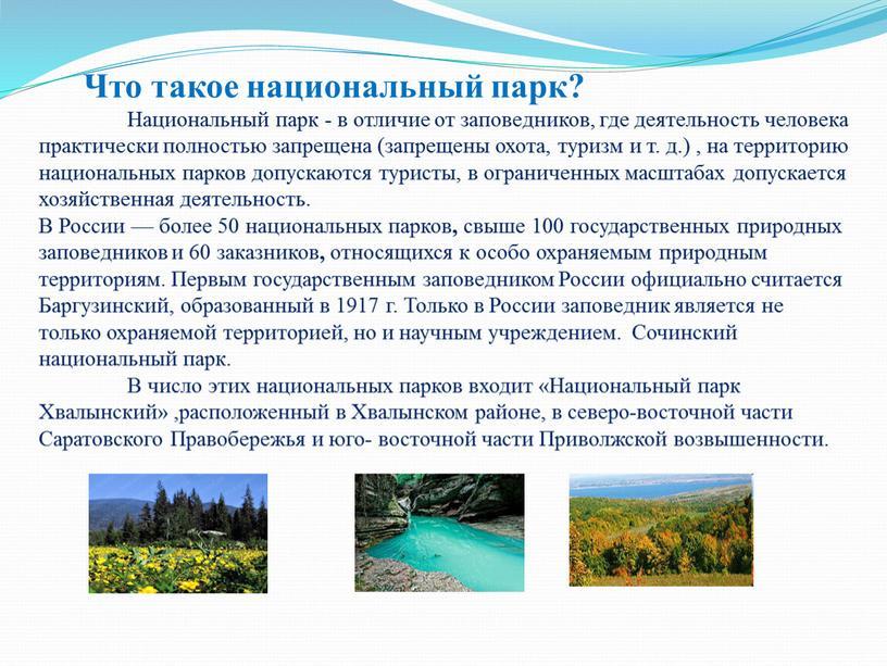 Что такое национальный парк? Национальный парк - в отличие от заповедников, где деятельность человека практически полностью запрещена (запрещены охота, туризм и т