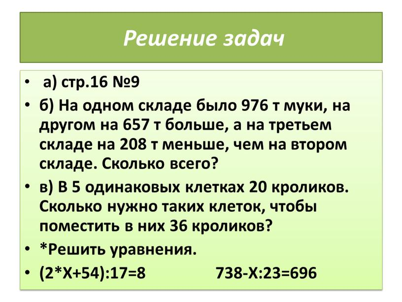 Решение задач а) стр.16 №9 б)