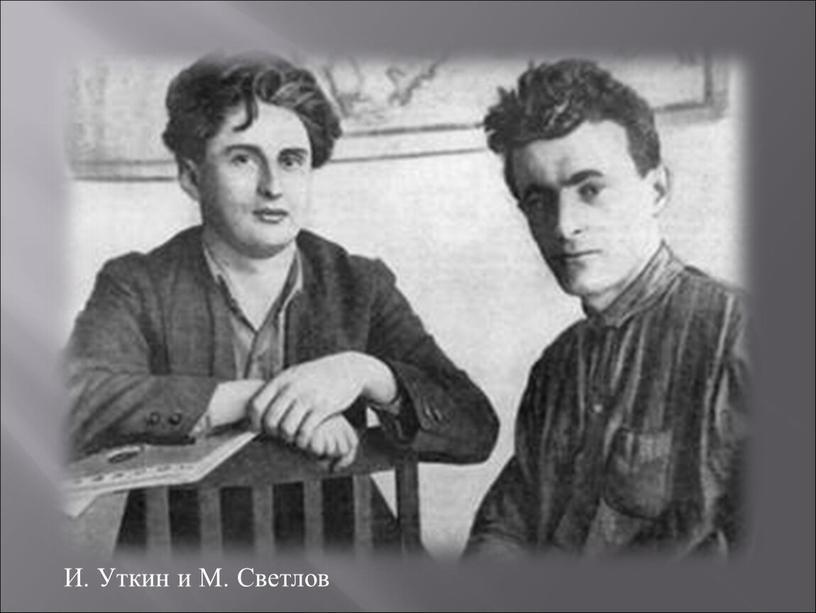 И. Уткин и М. Светлов