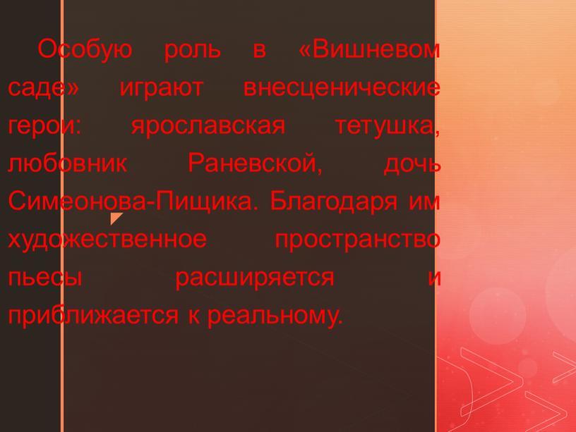 Особую роль в «Вишневом саде» играют внесценические герои: ярославская тетушка, любовник
