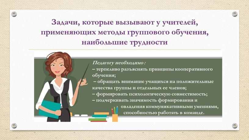 Задачи, которые вызывают у учителей, применяющих методы группового обучения, наибольшие трудности