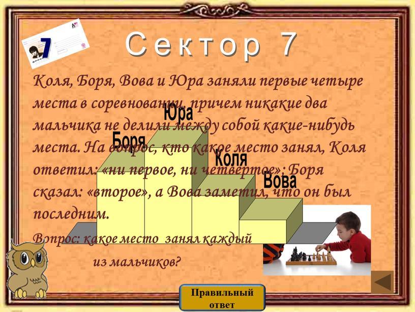 Сектор 7 7 Коля, Боря, Вова и Юра заняли первые четыре места в соревновании, причем никакие два мальчика не делили между собой какие-нибудь места