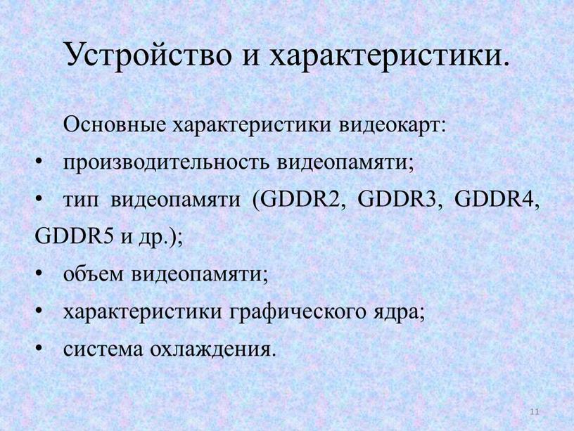 Устройство и характеристики. Основные характеристики видеокарт: производительность видеопамяти; тип видеопамяти (GDDR2,