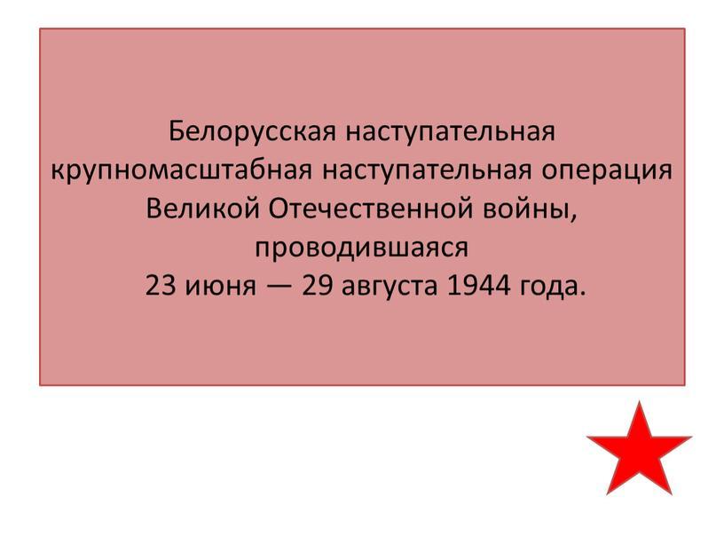 Белорусская наступательная крупномасштабная наступательная операция