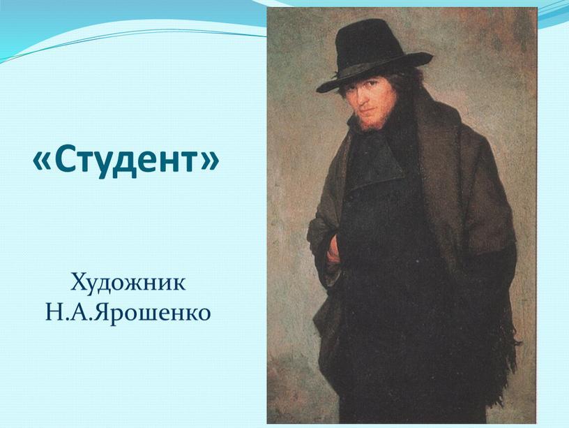 «Студент» Художник Н.А.Ярошенко