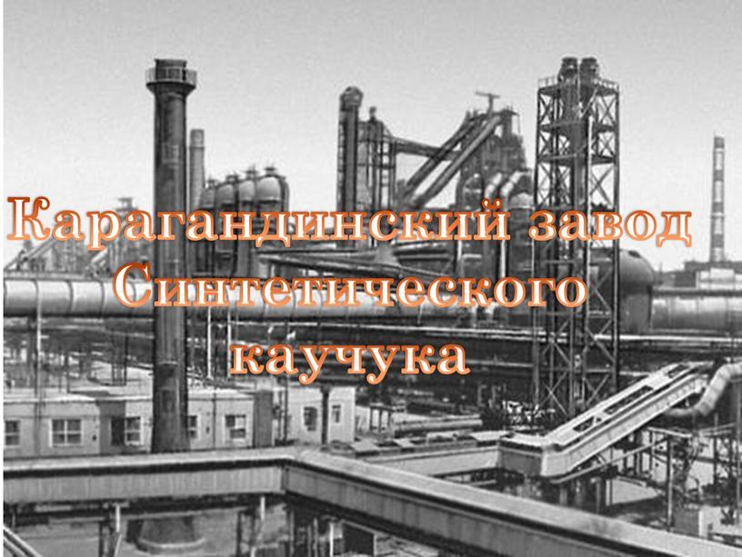 Карагандинский завод Синтетического каучука
