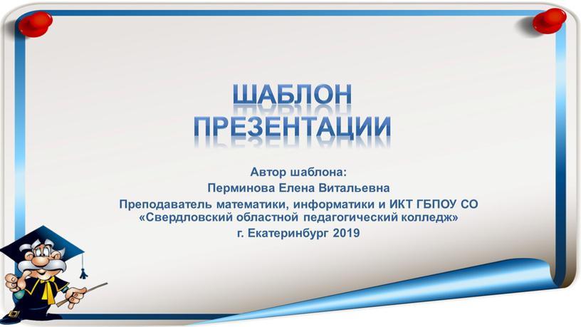 Шаблон Презентации Автор шаблона: