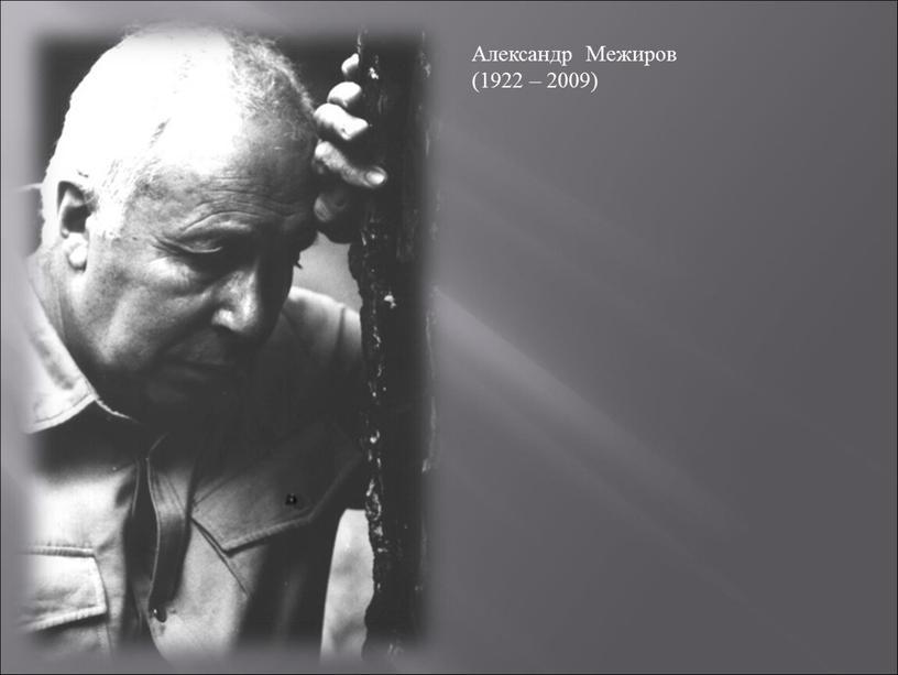 Александр Межиров (1922 – 2009)