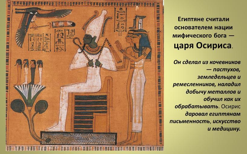 Египтяне считали основателем нации мифического бога — царя