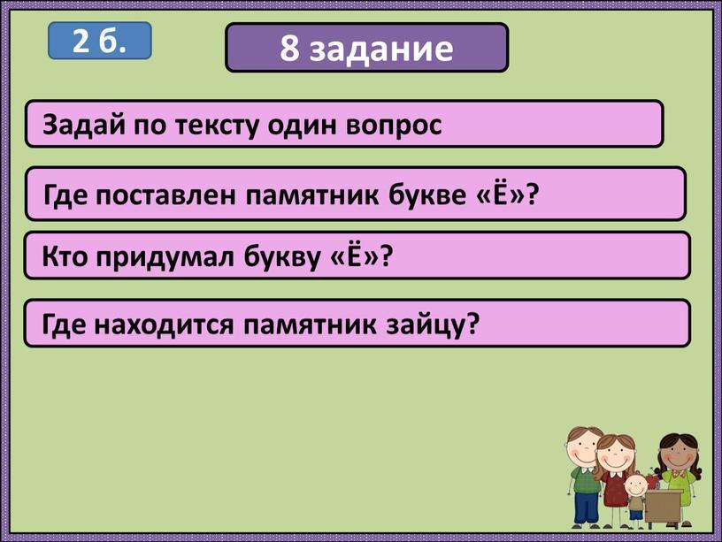 Задай по тексту один вопрос 2 б
