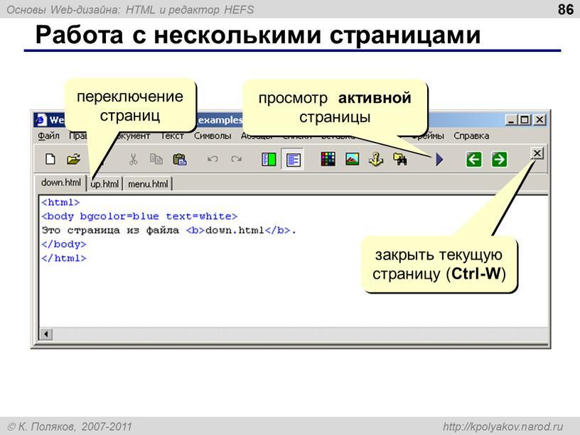 Работа с несколькими страницами переключение страниц закрыть текущую страницу (