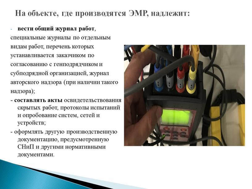 СНиП и другими нормативными документами