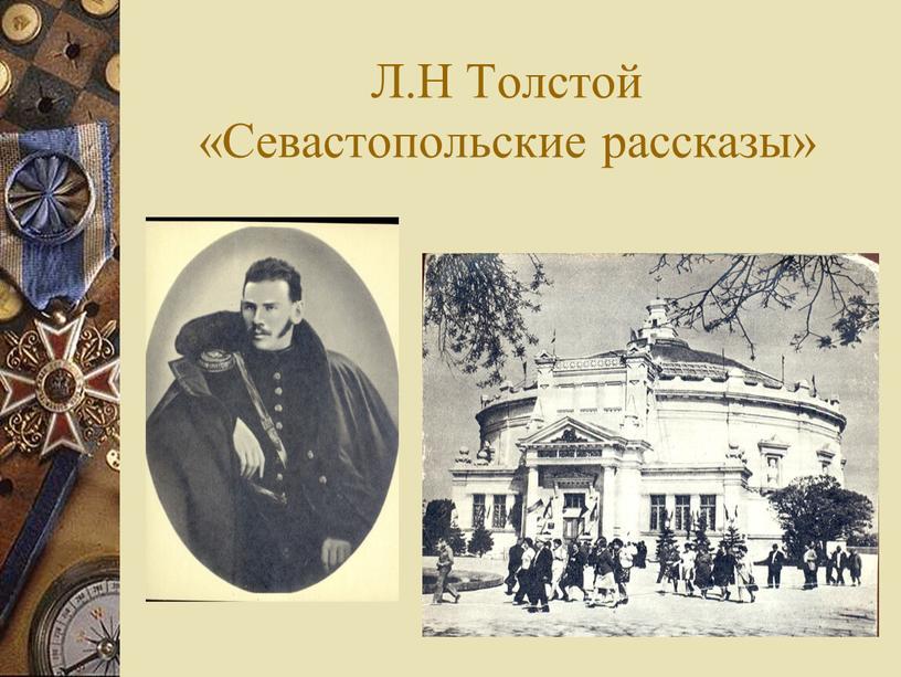 Л.Н Толстой «Севастопольские рассказы»