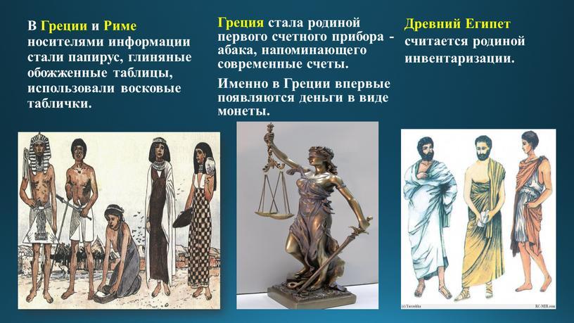 В Греции и Риме носителями информации стали папирус, глиняные обожженные таблицы, использовали восковые таблички