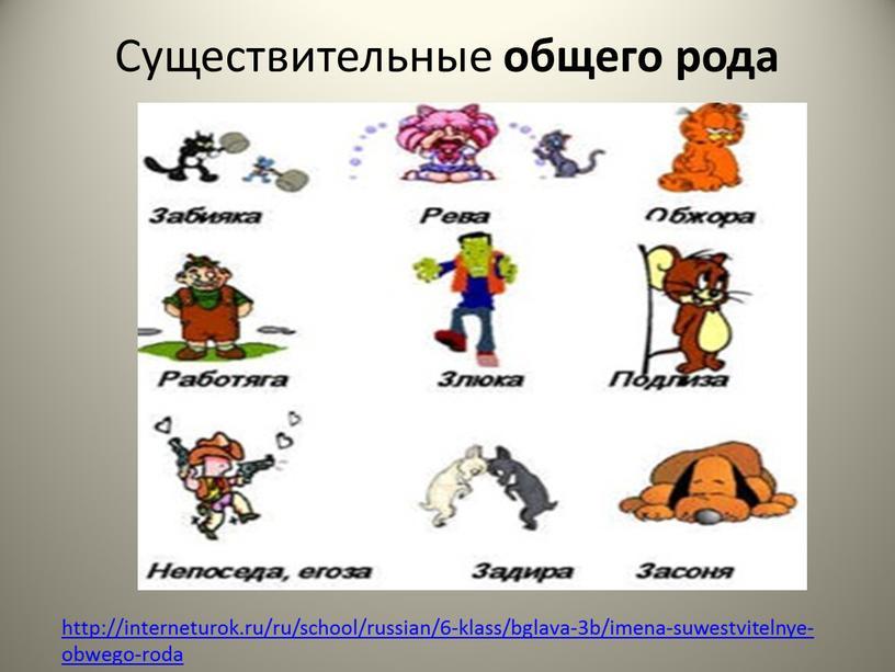 Существительные общего рода http://interneturok