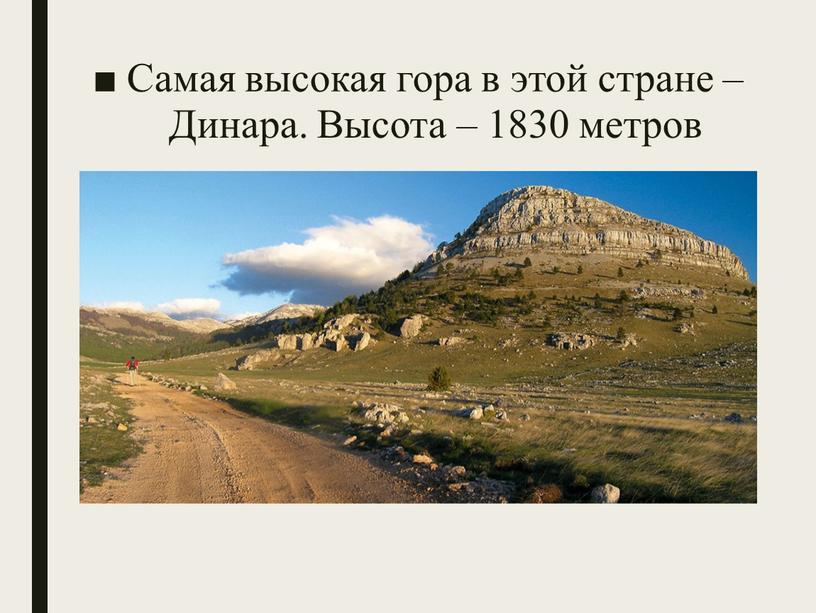 Самая высокая гора в этой стране –
