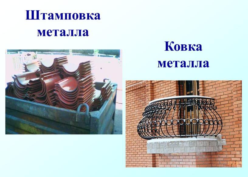 Штамповка металла Ковка металла