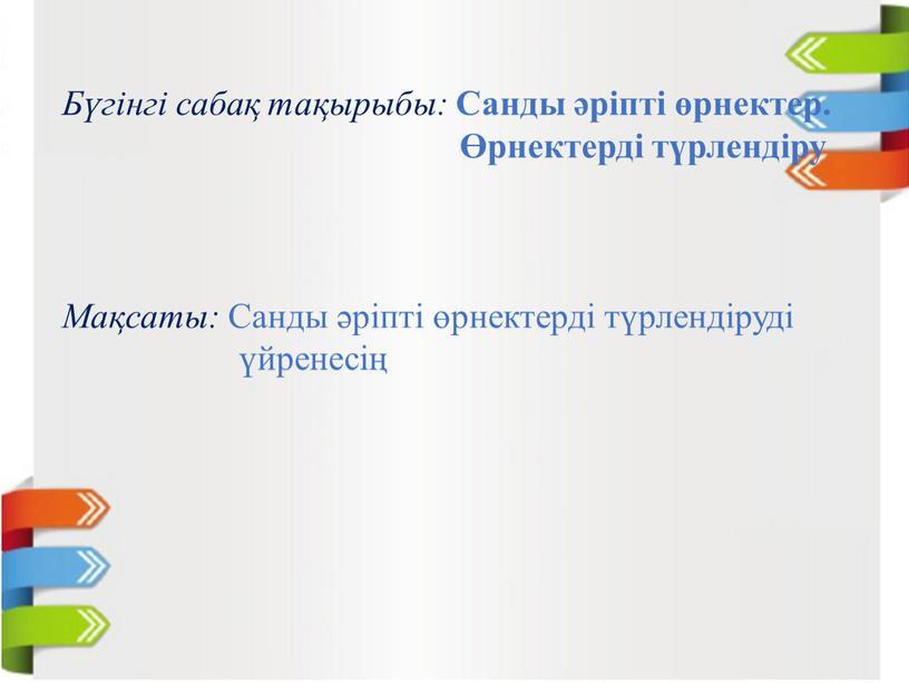 Бүгінгі сабақ тақырыбы: Санды әріпті өрнектер