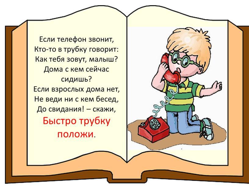 Если телефон звонит, Кто-то в трубку говорит: