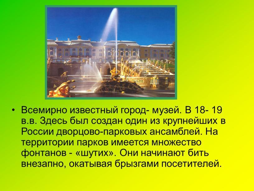 Всемирно известный город- музей