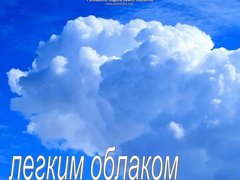 легким облаком