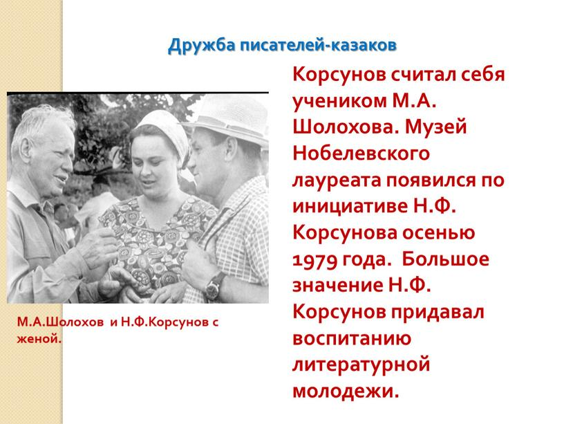 М.А.Шолохов и Н.Ф.Корсунов с женой
